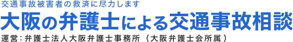 交通事故被害者の救済に尽力します大阪の弁護士による交通事故相談 運営:大阪弁護士事務所