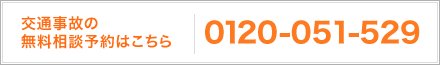 交通事故のご相談はこちら土日夜間応相談0120-051-529