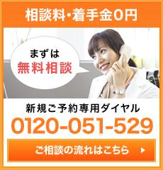 相談料・着手金0円 新規ご予約専用ダイヤル 0120-051-529 ご相談の流れはこちら