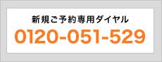 新規ご予約専用ダイヤル 0120-051-529